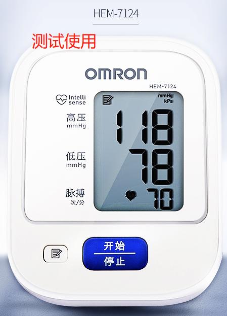 欧姆龙(OMRON)电子血压计家用上臂式 医用血压测量仪 HEM-7124